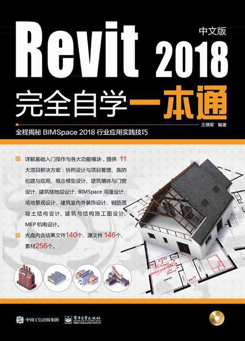 Revit2018中文版完全自学一本通