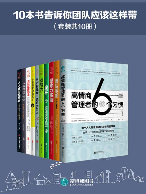 10本书告诉你团队应该这样带(套装共10册)