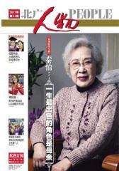 北广人物第44期(电子杂志)