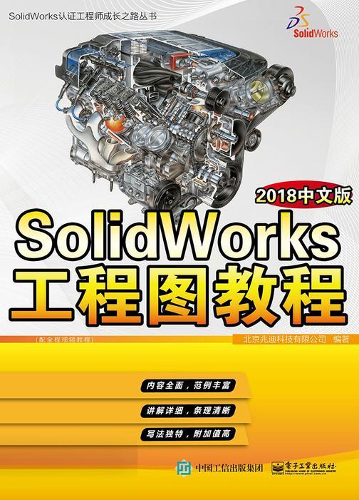 SolidWorks工程图教程:2018中文版