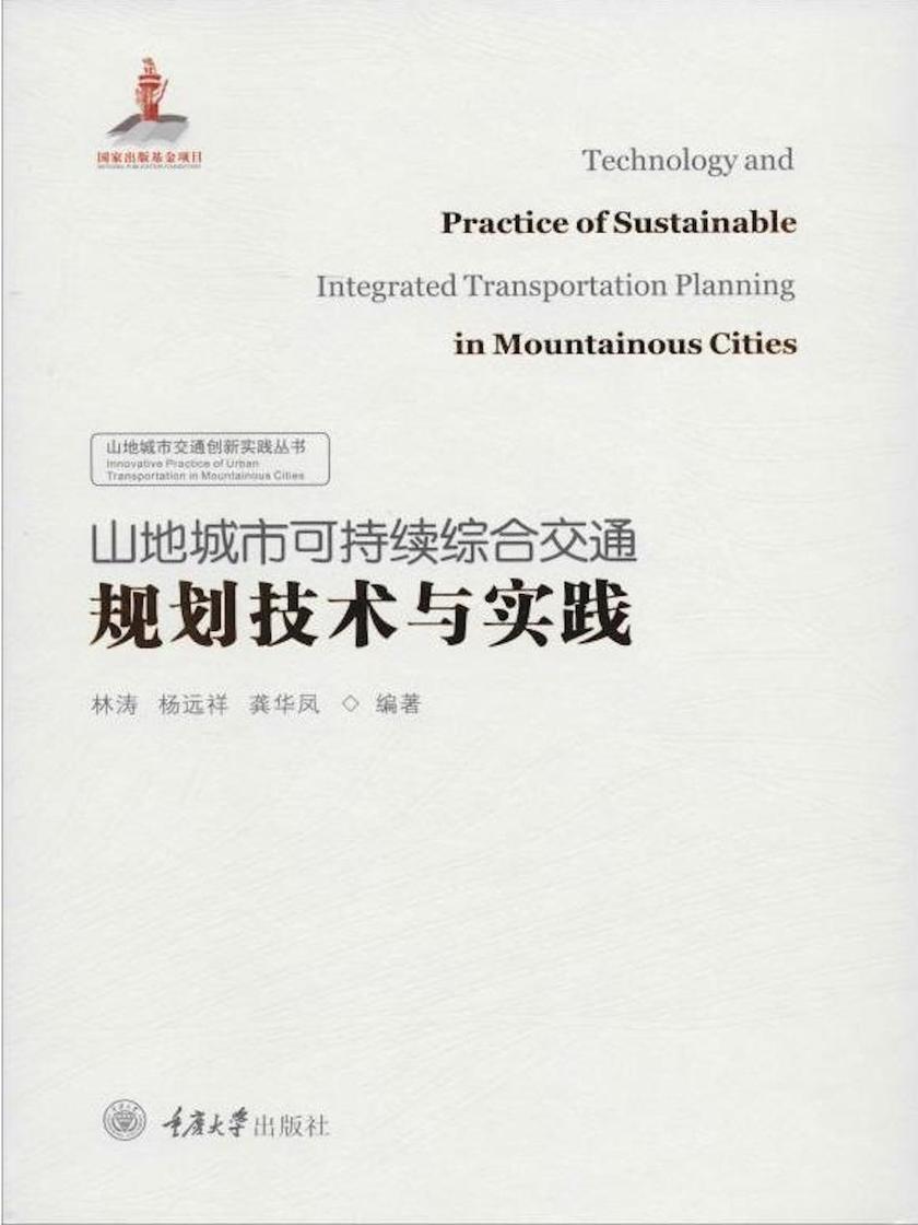 山地城市可持续综合交通规划技术与实践