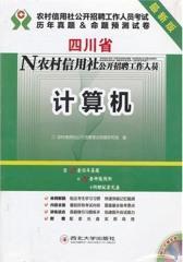 四川版农村信用社公开招聘工作人员考试历年真题与命题预测试卷:计算机(仅适用PC阅读)