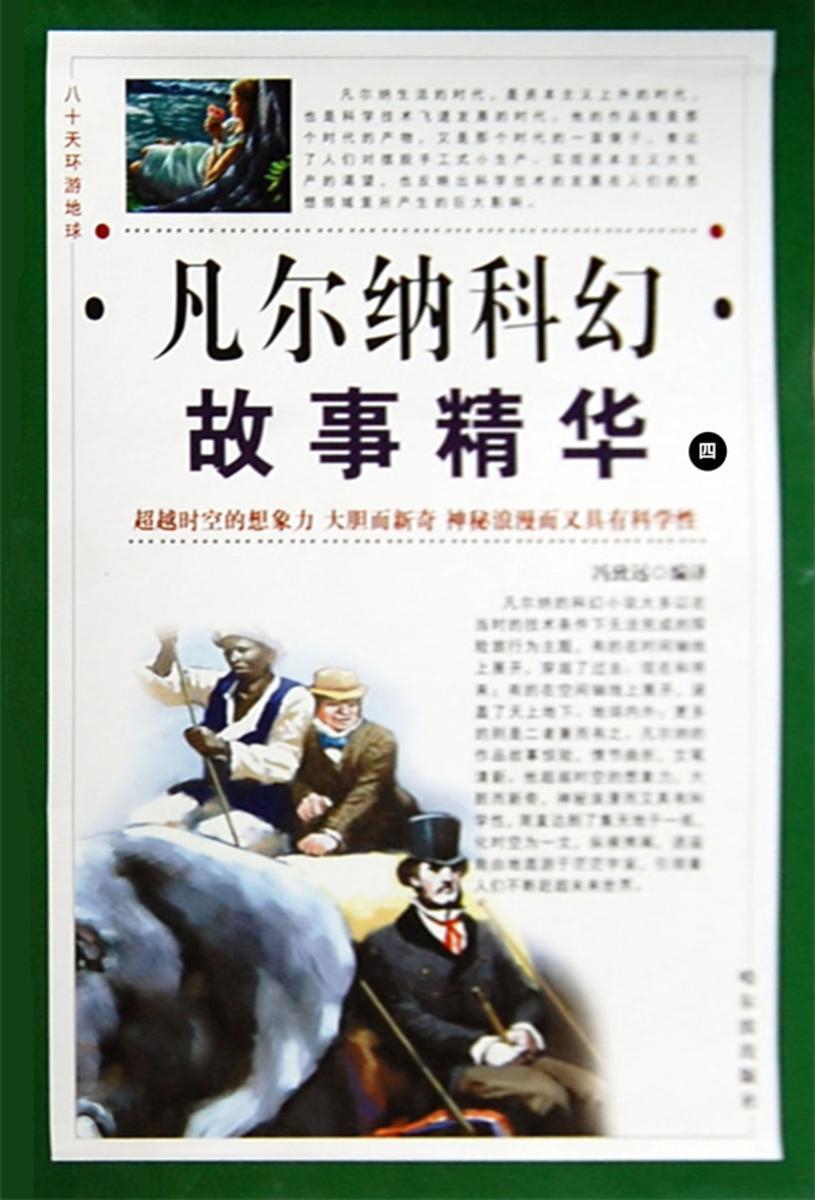 八十天环游地球:凡尔纳科幻故事精华·第四卷