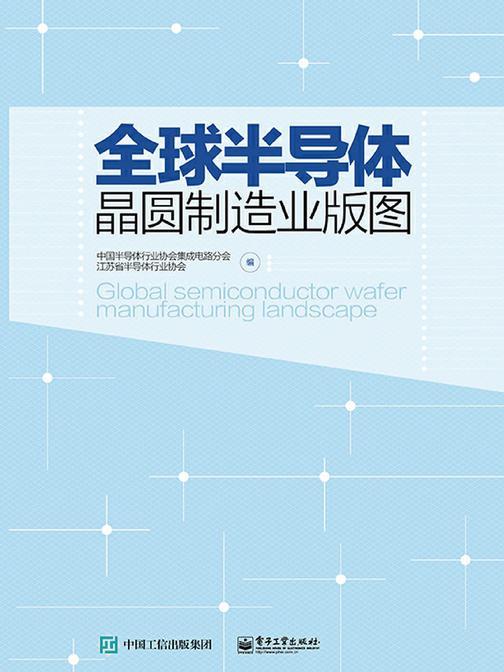 全球半导体晶圆制造业版图