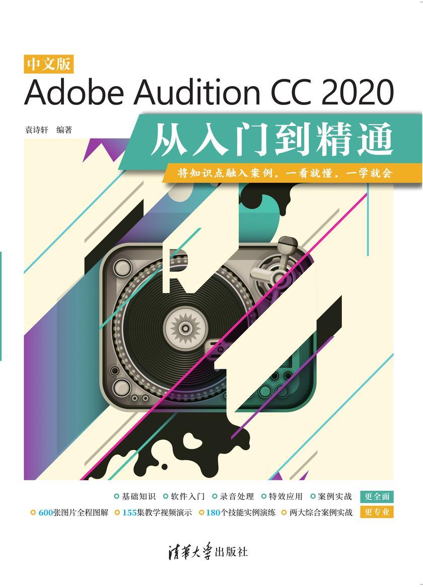中文版Adobe Audition CC 2020从入门到精通