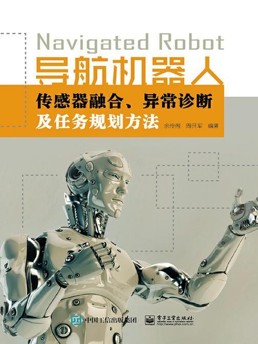 导航机器人传感器融合、异常诊断及任务规划方法