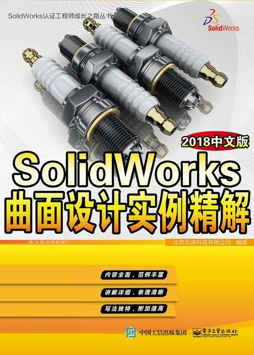 SolidWorks曲面设计实例精解:2018中文版
