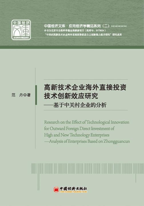 高新技术企业海外直接投资技术创新效应研究——基于中关村企业的分析