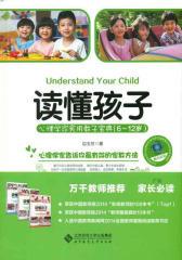 读懂孩子心理学家实用教子宝典(6-12岁)