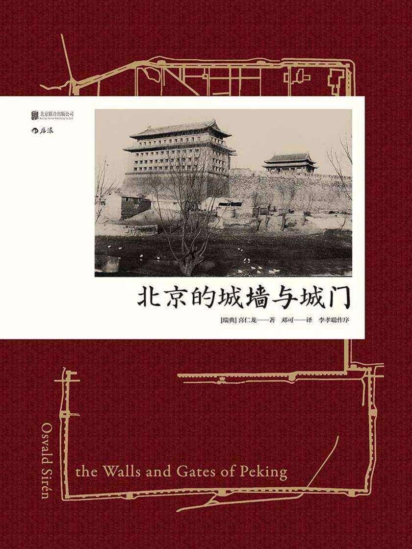 北京的城墙与城门(中国建筑史里程碑著作,多幅手绘图纸、真实老照片还原老北京的城池之美。汗青堂系列)