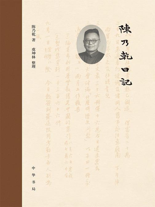 陈乃乾日记(精)