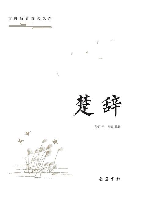 古典名著普及文库:楚辞