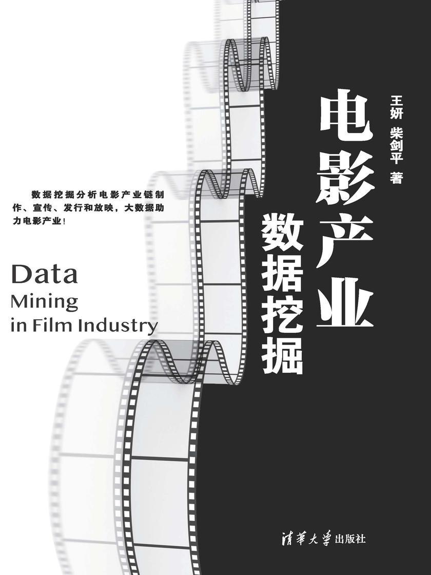 电影产业数据挖掘