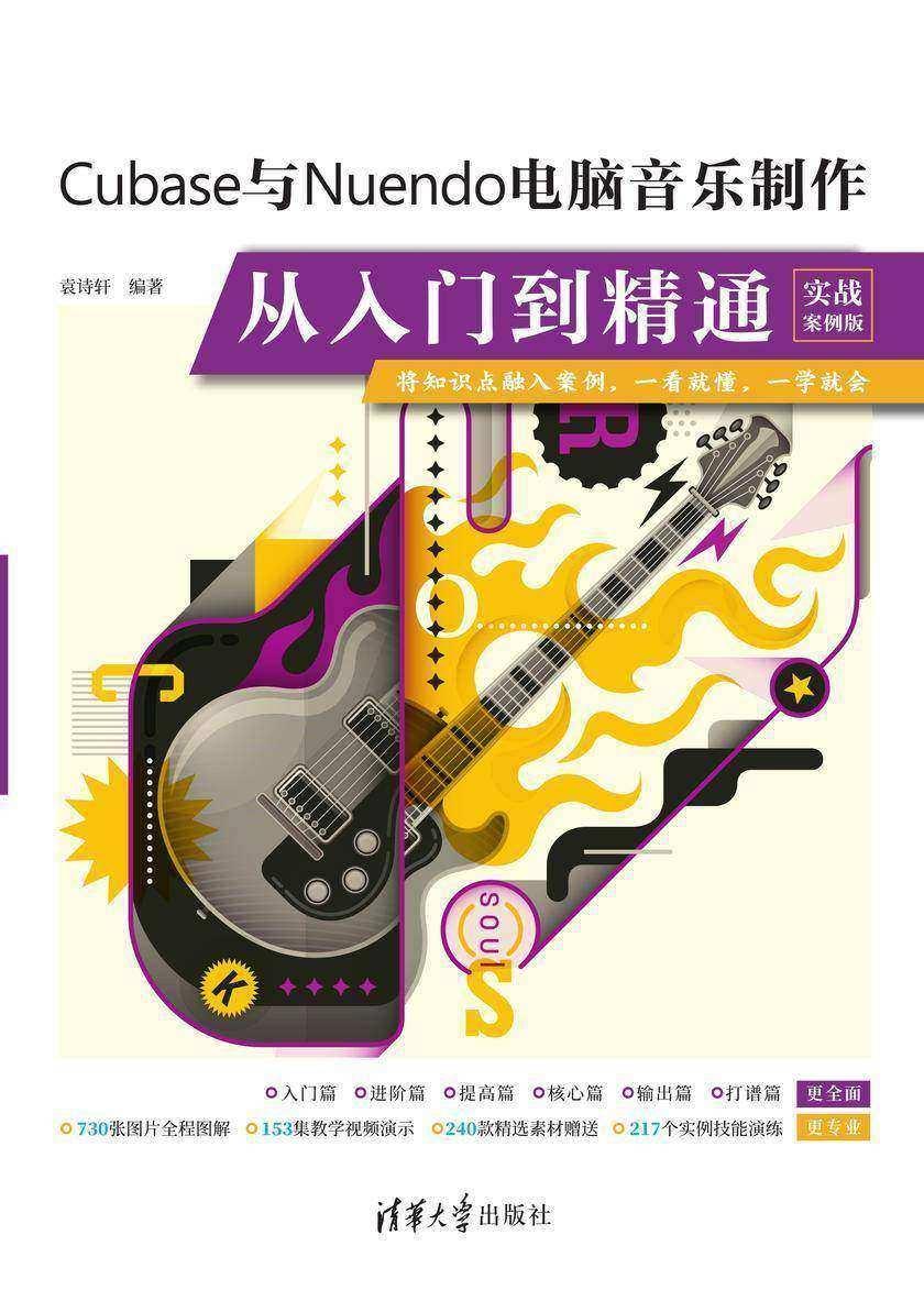 Cubase与Nuendo电脑音乐制作从入门到精通(实战案例版)