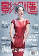 影视圈 月刊 2012年02期(电子杂志)(仅适用PC阅读)