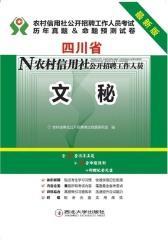 四川版农村信用社公开招聘工作人员考试历年真题与命题预测试卷:文秘(仅适用PC阅读)