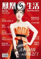 凤凰生活 月刊 2012年02期(电子杂志)(仅适用PC阅读)