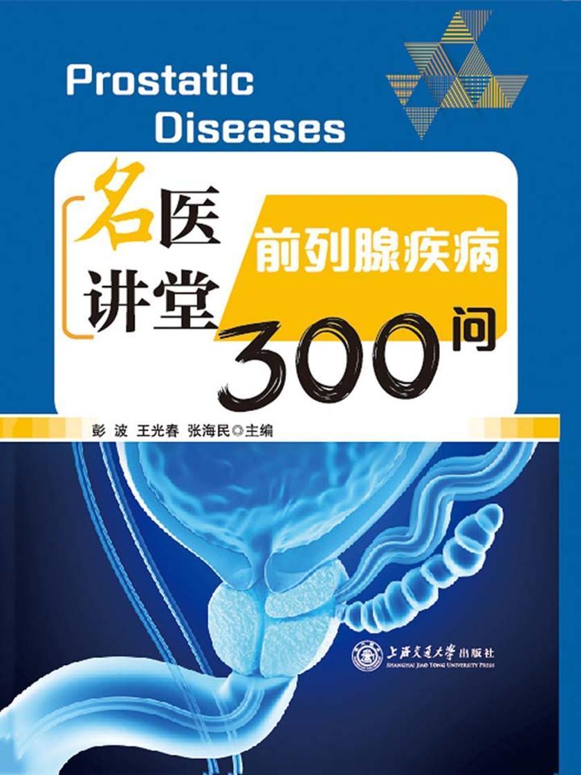 名医讲堂——前列腺疾病300问