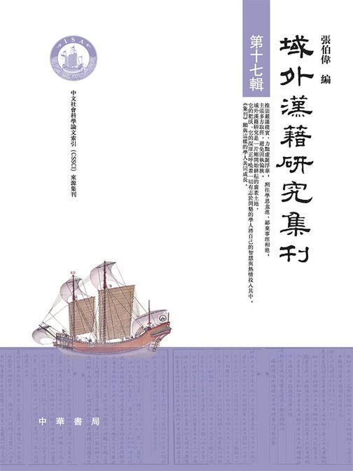 域外汉籍研究集刊 第十七辑