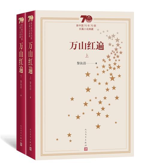万山红遍:全2册