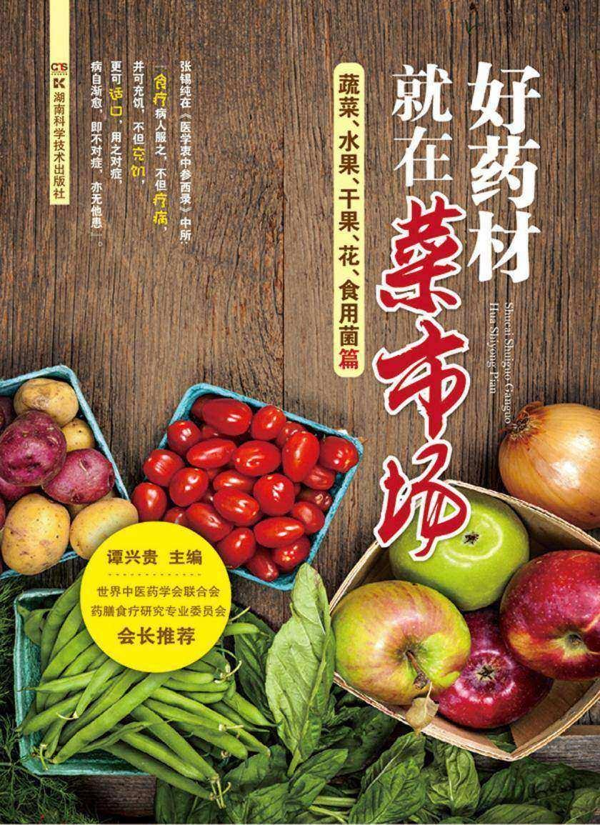 好药材就在菜市场——蔬菜、果品、花、食用菌篇