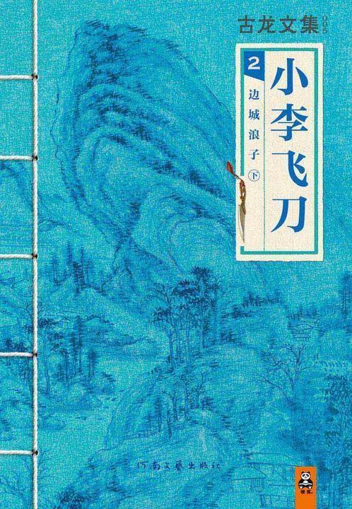 古龙文集·小李飞刀2:边城浪子(下)