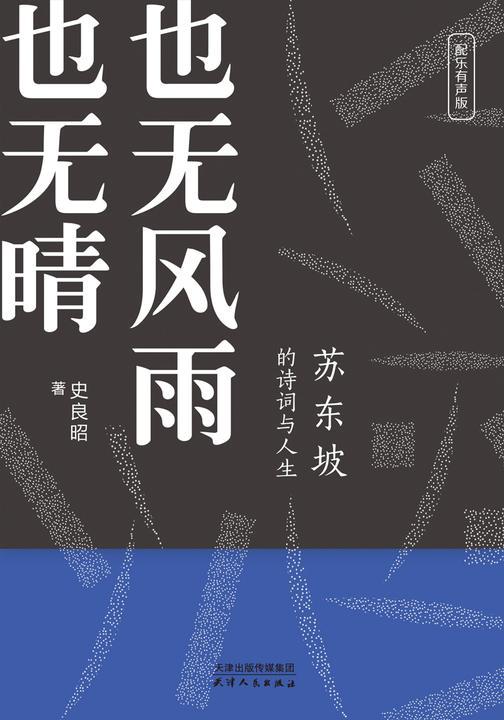 苏东坡的诗词与人生:也无风雨也无晴(苏东坡传)