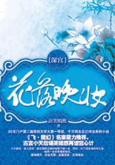 深宫·花落晚妆(试读本)