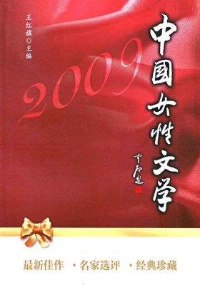 中国女性文学2009