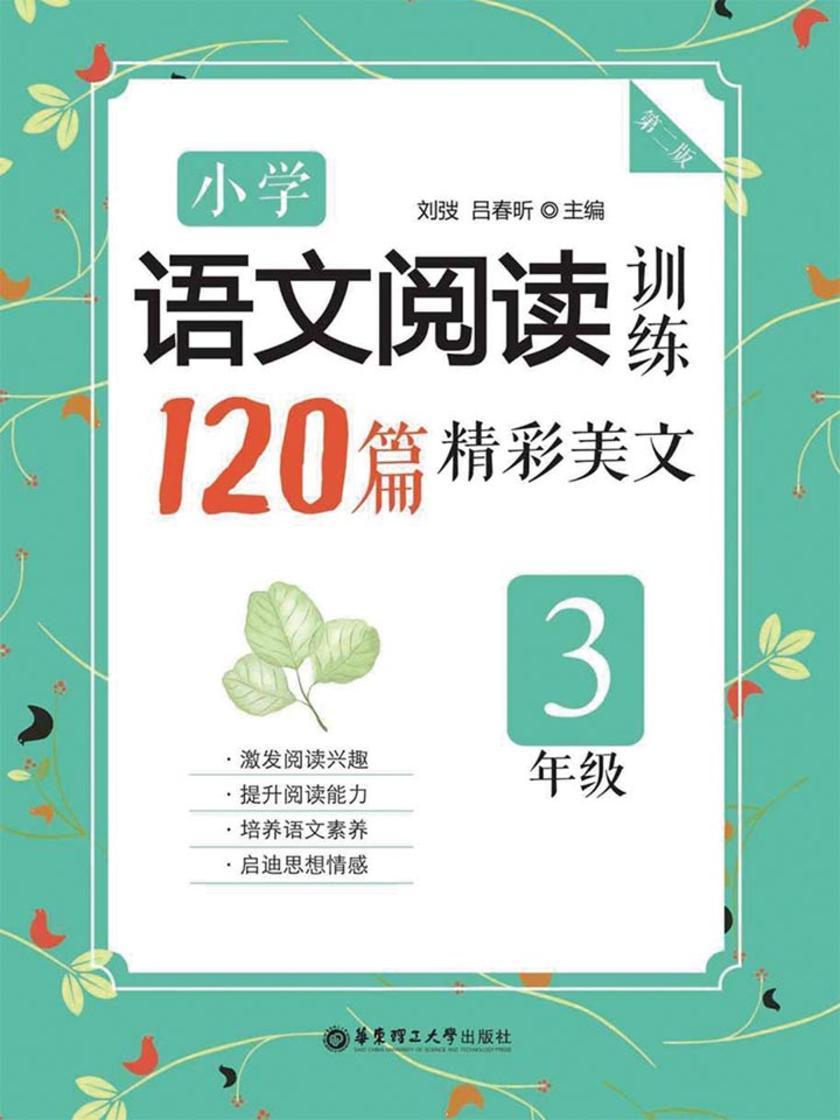 小学语文阅读训练:120篇精彩美文(三年级)(第二版)