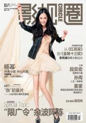 影视圈 月刊 2012年01期(电子杂志)(仅适用PC阅读)