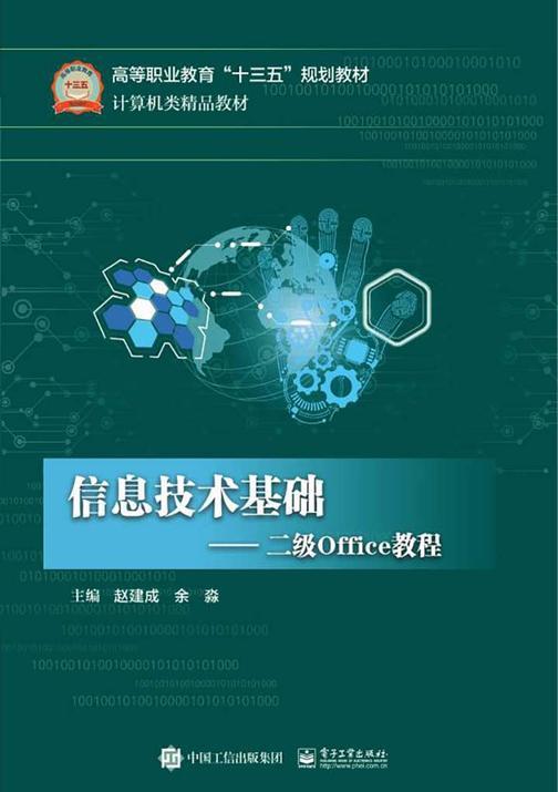信息技术基础:二级Office教程