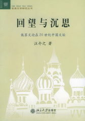 回望与沉思:俄苏文论在20世纪中国文坛