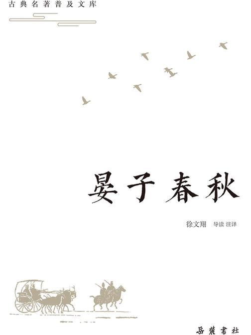古典名著普及文库:晏子春秋