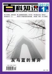 百科知识 半月刊 2012年02期(电子杂志)(仅适用PC阅读)