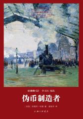 世界名著名译文库·纪德集(02):伪币制造者