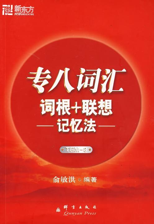 专八词汇词根+联想记忆法· 新东方红宝书系列
