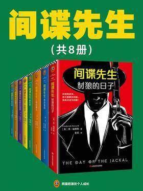 《间谍先生系列》(全8册)