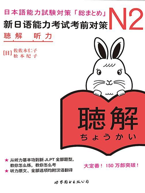 N2听力:新日语能力考试考前对策