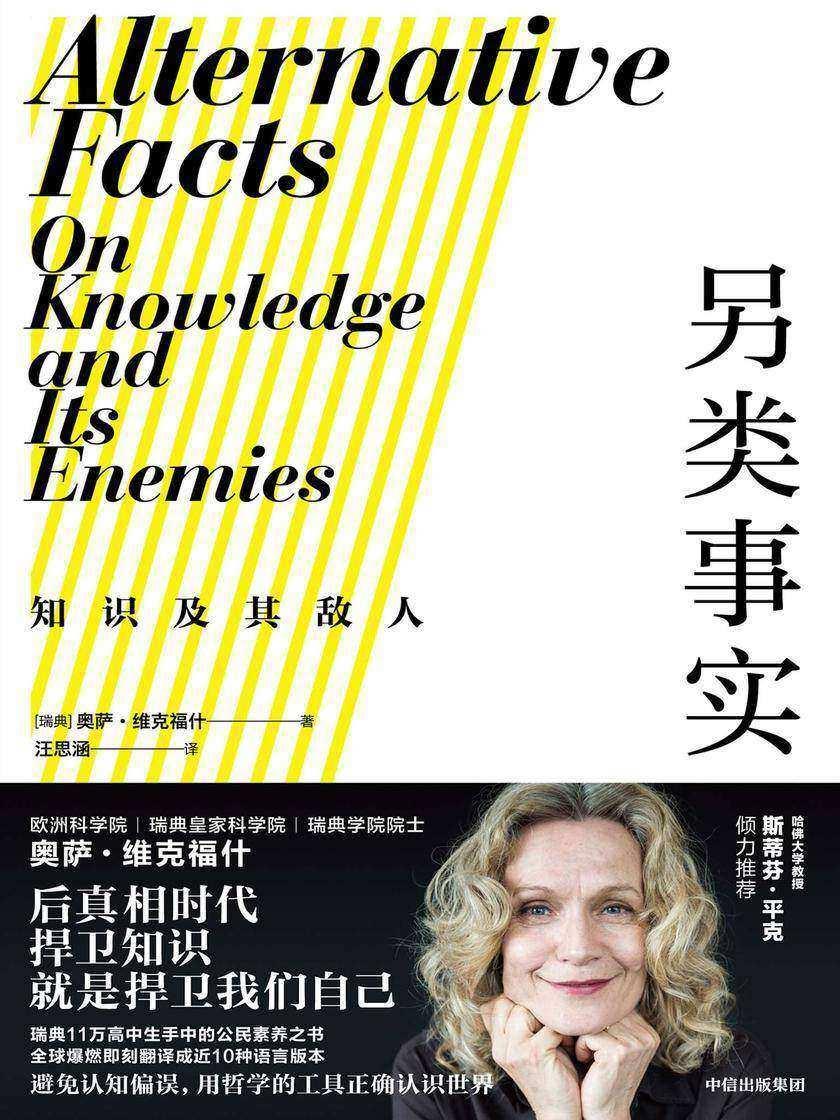 另类事实:知识及其敌人