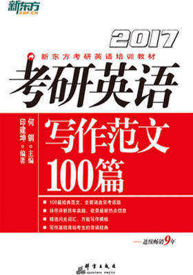 (2017)考研英语写作范文100篇(新东方考研英语培训教材)