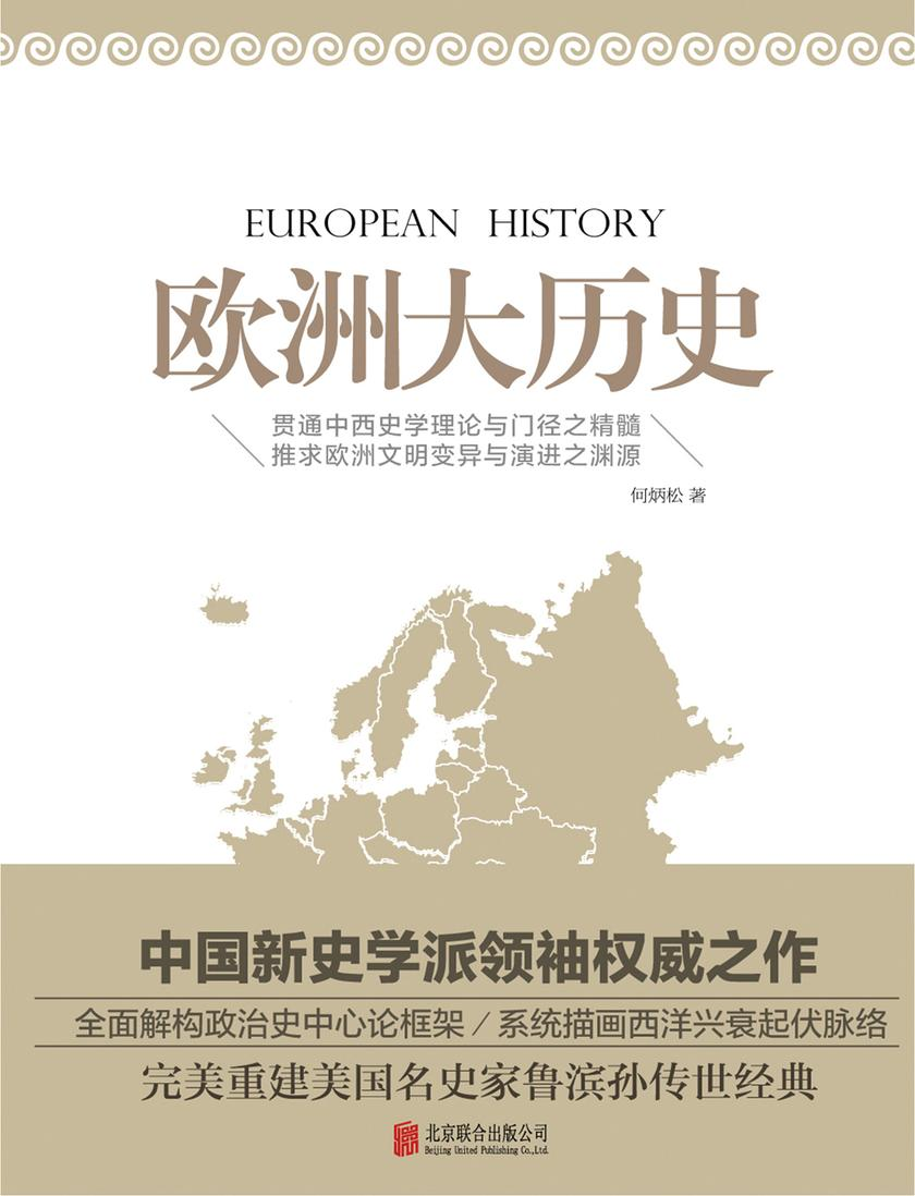 欧洲大历史
