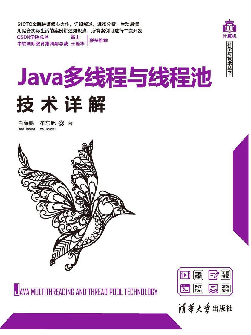 Java多线程与线程池技术详解