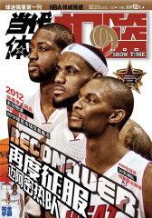 当代体育·扣篮 半月刊 2012年01期(电子杂志)(仅适用PC阅读)