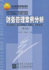 财务管理案例分析(第2版)