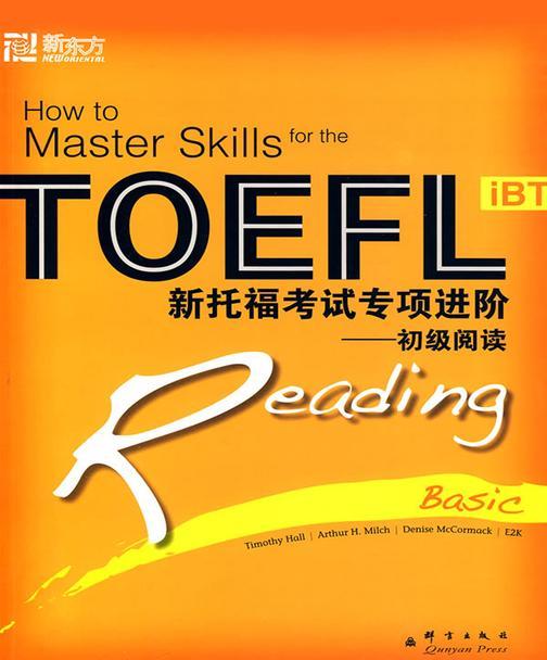 新托福考试专项进阶:初级阅读