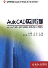 AutoCAD实训教程(仅适用PC阅读)