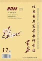 北京电力高等专科学校学报 半月刊 2011年21期(电子杂志)(仅适用PC阅读)