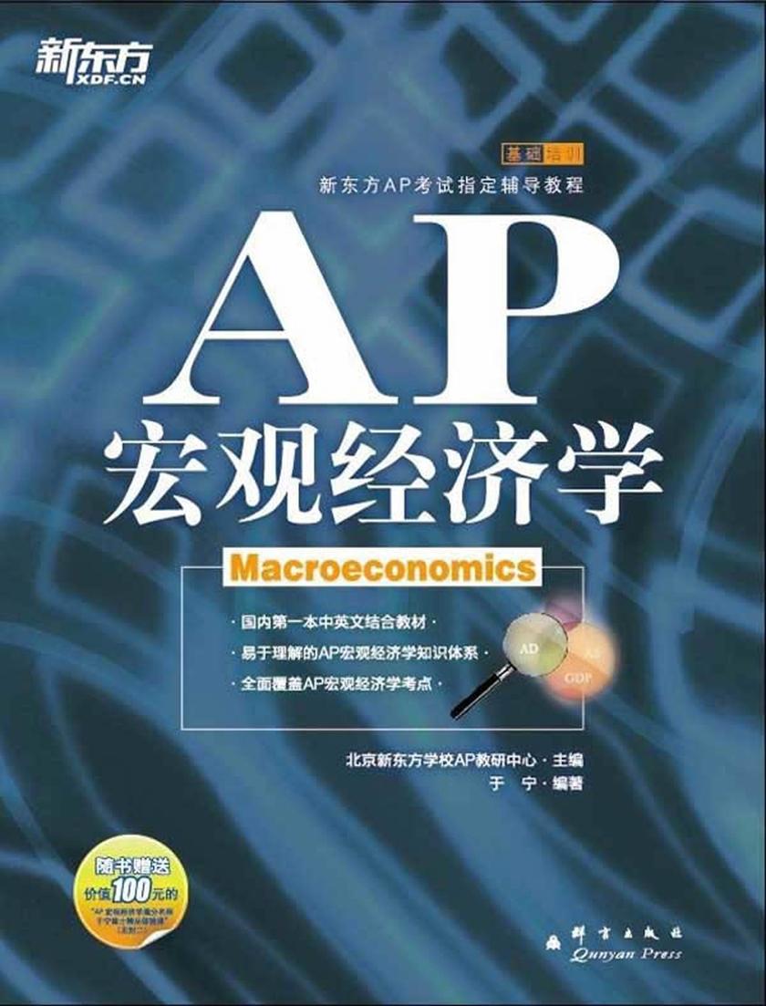 新东方·AP宏观经济学(新东方AP考试指定辅导教程)