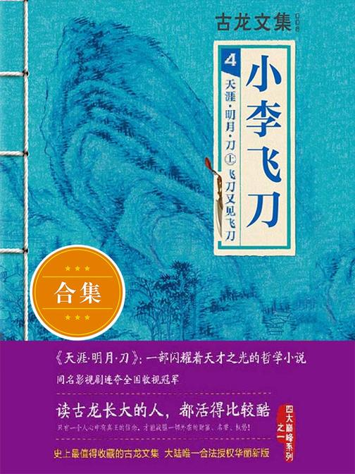 古龙文集·小李飞刀4:天涯·明月·刀(上下)